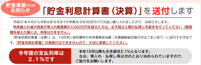 千葉県市町村職員共済組合の共済貯金
