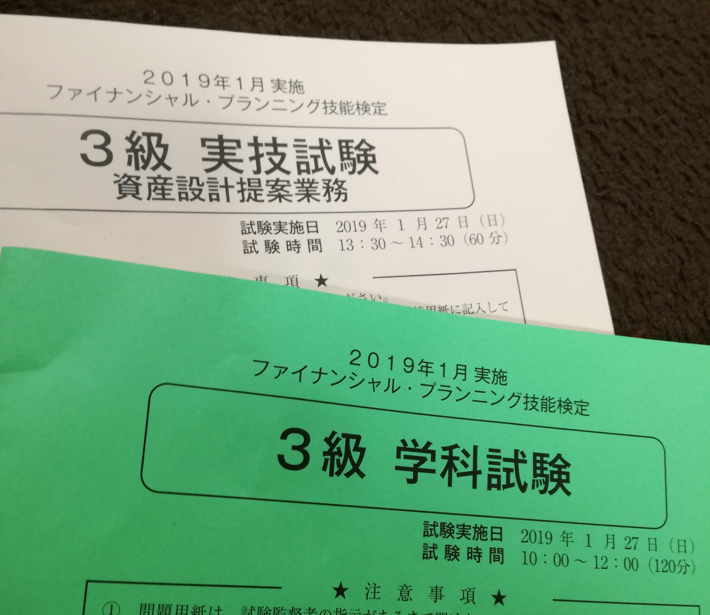 ファイナンシャル プランナー 3 級 難易 度